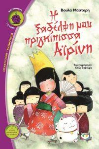 τα καλύτερα ελληνικά παιδικά βιβλία