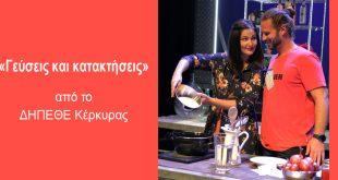 «Γεύσεις και κατακτήσεις» από το ΔΗΠΕΘΕ Κέρκυρας