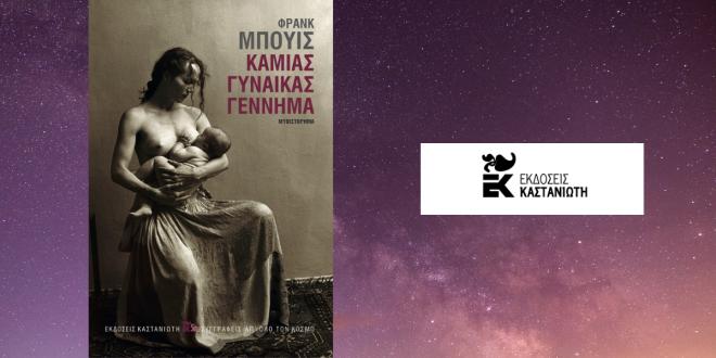 Καμιάς γυναίκας γέννημα εκδόσεις Καστανιώτη