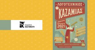 Λογοτεχνικός Καζαμίας 2021 εκδόσεις Καστανιώτη εξωφυλλο