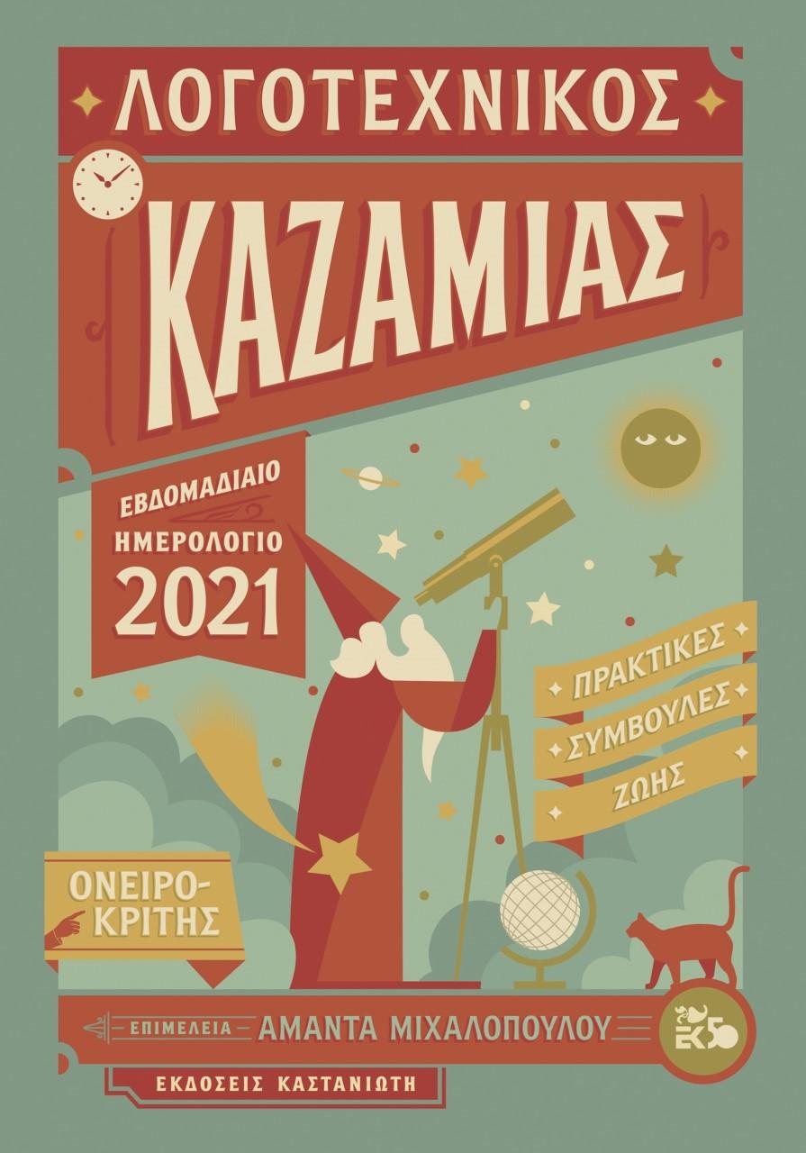 Λογοτεχνικός Καζαμίας 2021 εκδόσεις Καστανιώτη εξωφυλλο βιβλιου