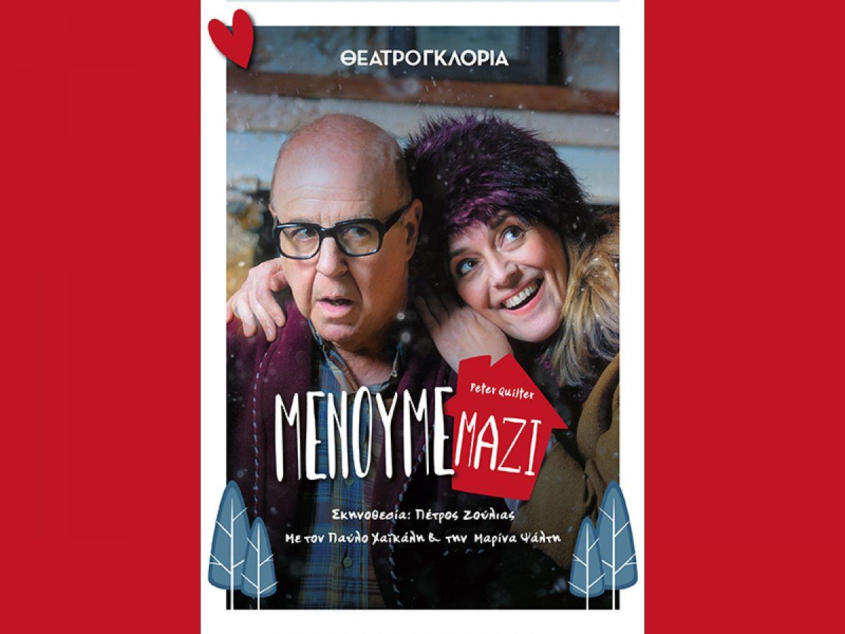Μένουμε Μαζί: Παύλος Χαϊκάλης και Μαρίνα Ψάλτη - θέατρο Γκλόρια | Youfly
