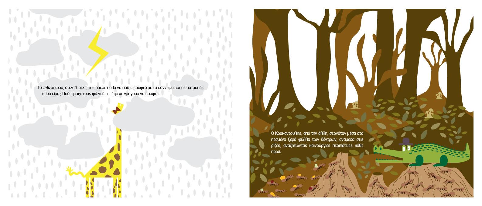 σελίδα απο το βιβλιο μπορεις να δεις με τα δικα μου ματια νέο βιβλίο Μάρθα Κολοκοτρώνη εκδόσεις Διάπλαση