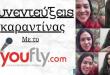 _ναταλία δραγούμη συνέντευξη Youfly.com