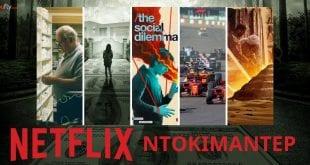 ντοκιμαντέρ netflix
