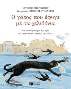 Ο γάτος που έφυγε με τα χελιδόνια - τα καλύτερα ελληνικά παιδικά βιβλία