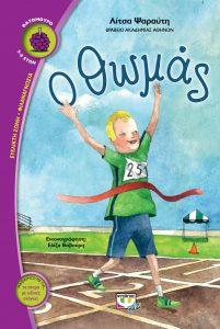 Ο Θωμάς - τα καλύτερα ελληνικά παιδικά βιβλία