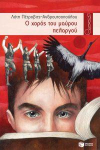 Ο χορός του μαύρου πελαργού τα καλύτερα ελληνικά παιδικά βιβλία