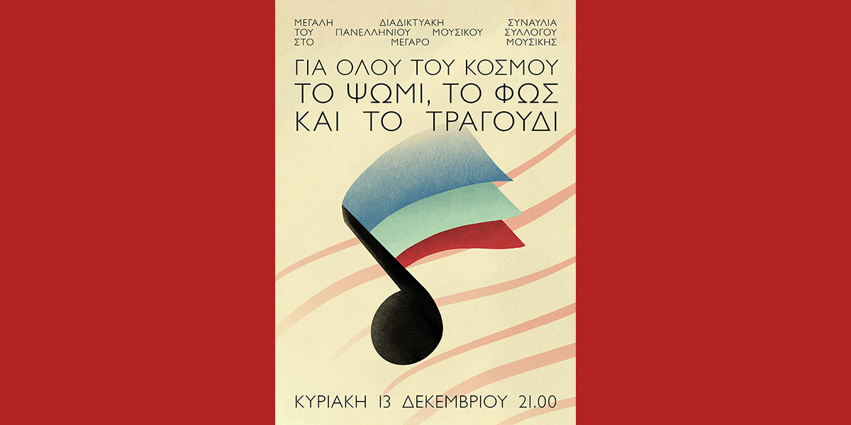 Πανελλήνιος Μουσικός Σύλλογος διαδικτυακή συναυλία