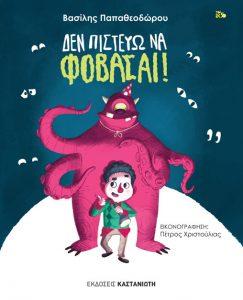 Δεν πιστεύω να φοβάσαι - τα καλύτερα ελληνικά παιδικά βιβλία
