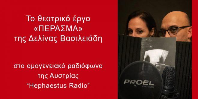 Πέρασμα Hephaestus Radio