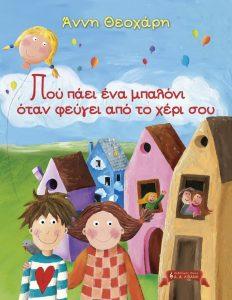 που πάει ένα μπαλόνι - τα καλύτερα ελληνικά παιδικά βιβλία