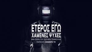 Αφίσα από το Έτερος εγώ