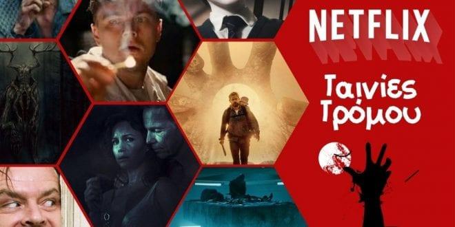 Netflix ταινίες τρόμου