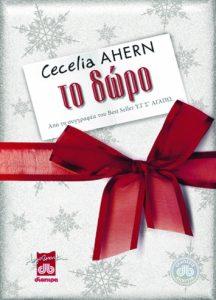 Το δώρο χριστουγεννιάτικο βιβλίο