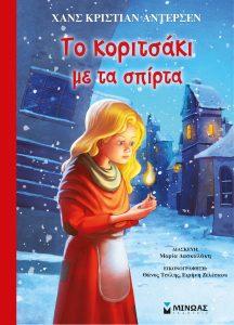Το κοριτσάκι με τα σπίρτα - χριστουγεννιάτικη ιστορία