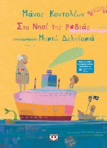 το νησί των ρόδων μυθιστόρημα για παιδιά