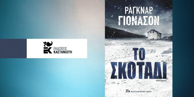 Το σκοτάδι μυθιστόρημα εκδόσεις Καστανιώτη