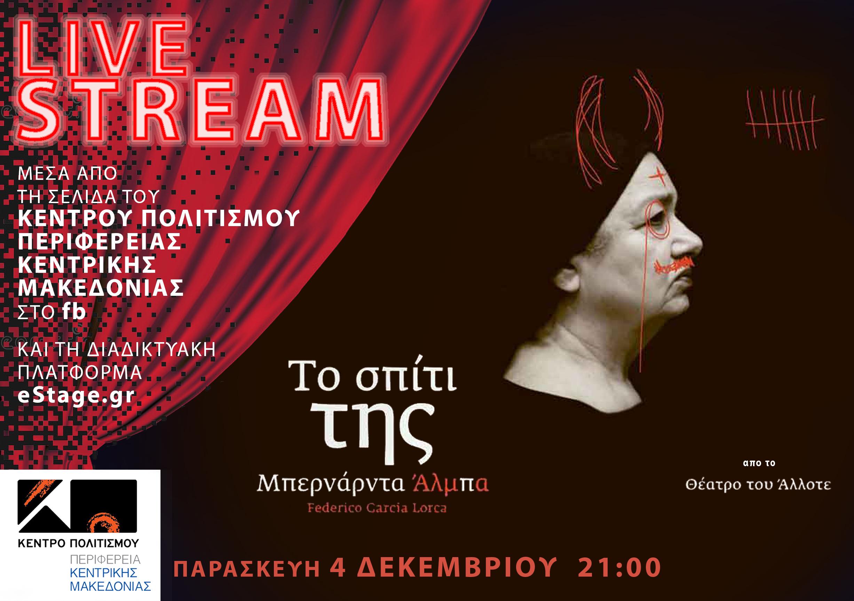Κέντρο Πολιτισμού Περιφέρειας Κεντρικής Μακεδονίας θέατρο το σπιτι της μπερναρντα αλμπα