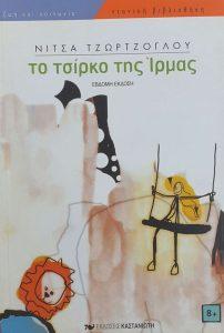 το τσίρκο της ίρμας - τα καλύτερα ελληνικά παιδικά βιβλία