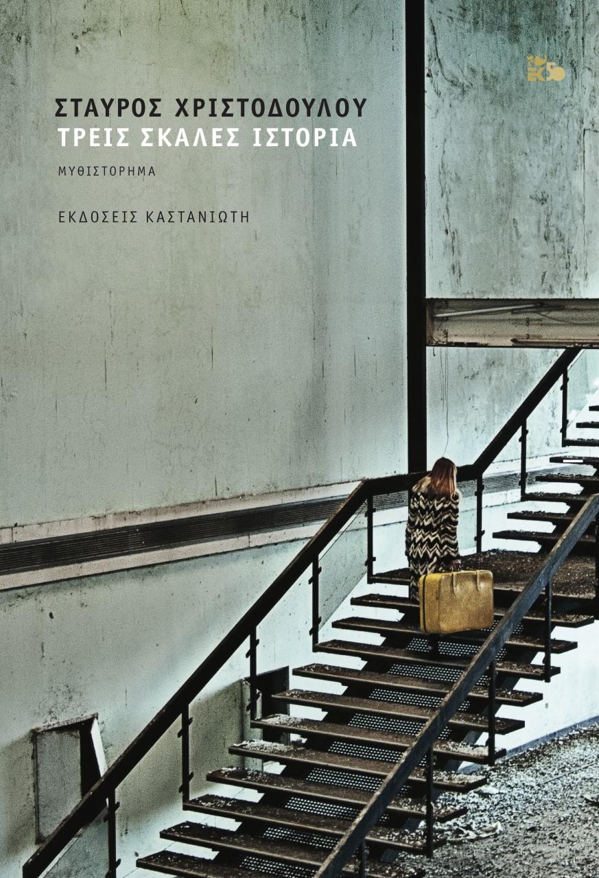 εξώφυλλο απο το βιβλιο Τρεις σκάλες Ιστόριαεκδόσεις Καστανιώτη