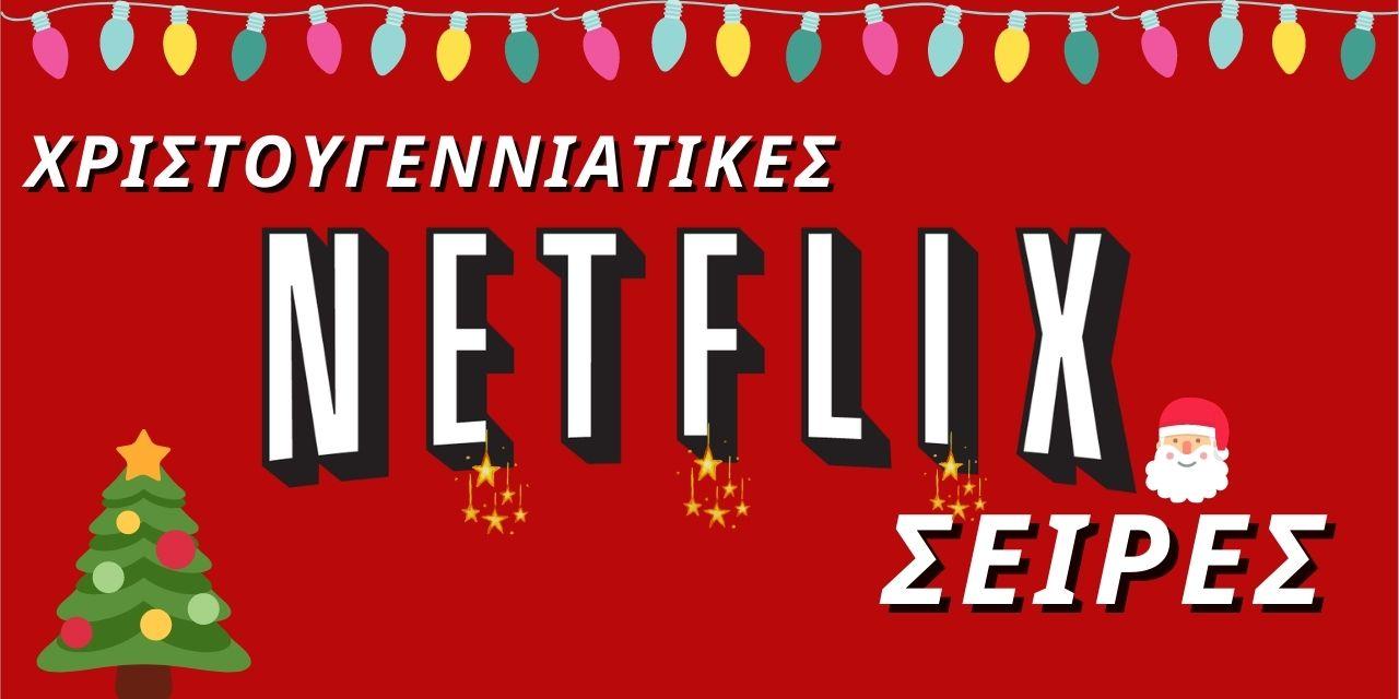 χριστουγεννιάτικες σειρές netflix