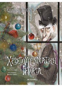 χριστουγεννιάτικη-ιστορία-Κάρολος-Ντίκενς-