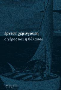 Ο γέρος και η θάλασσα θα μας συντροφεύσουν στην καραντίνα