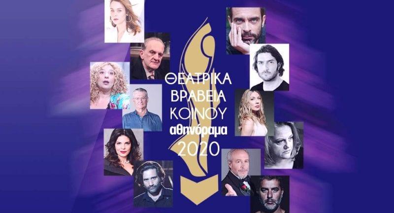Ο Ιάσονας Τριανταφυλλίδης για τα Θεατρικά Βραβεία Κοινού 2020