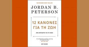 βιβλίο 12 Kανόνες για τη ζωή