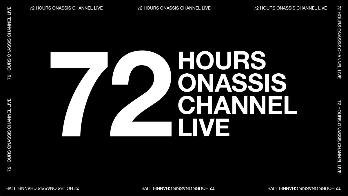 We stay close Ψηφιακό κανάλι Ιδρύματος Ωνάση 72H Newsletter