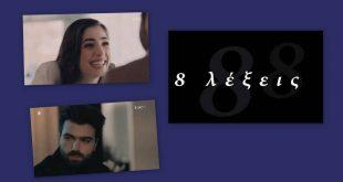 8 Λέξεις: Ο Δημήτρης στήνει ενέδρα στη Βικτώρια