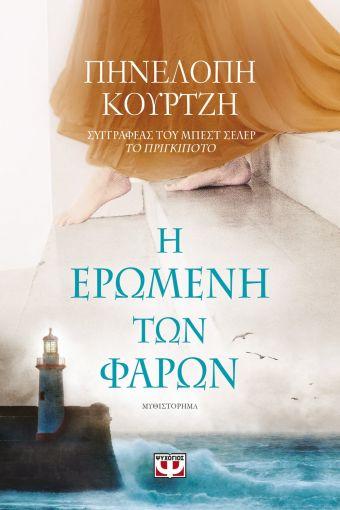 Πηνελόπη Κουρτζή Η ερωμένη των φάρων βιβλίο