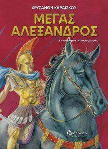 Μέγας Αλέξανδρος εκδόσεις Διάπλαση