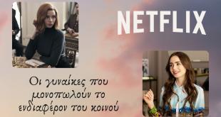 Netflix γυναίκες σε σειρές