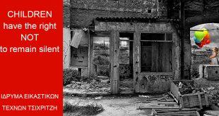Ίδρυμα Εικαστικών Τεχνών Τσιχριτζή διαδικτυακή έκθεση