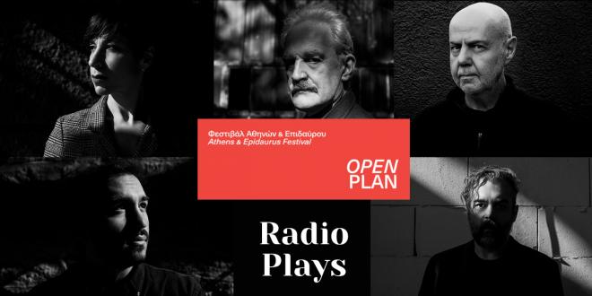 Φεστιβάλ Αθηνών & Επιδαύρου Radio Plays