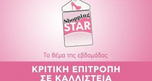 Shopping Star Κριτική επιτροπή καλλιστεία 9 Νοεμβρίου