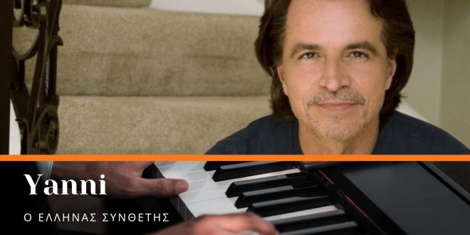 Yianni έλληνας συνθέτης