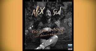 Alex Sid Για Ένα Μπλουζ