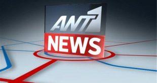 κεντρικό δελτίο ειδήσεων ant1
