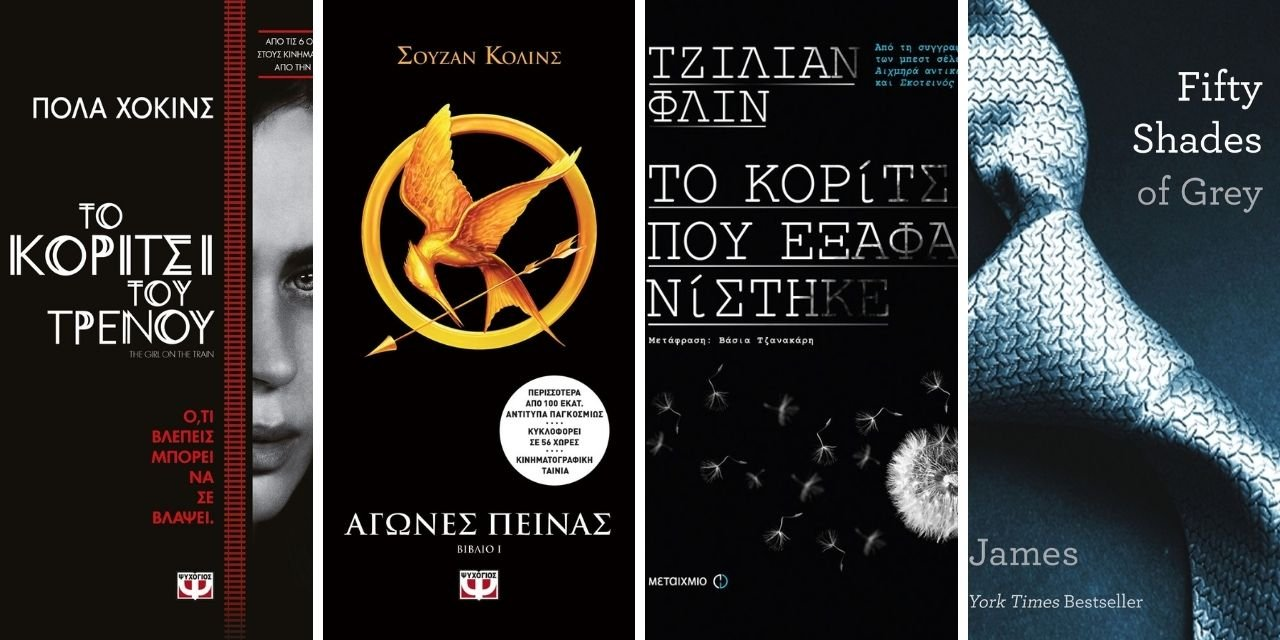 best sellers βιβλία δεκαετία 2010 2020