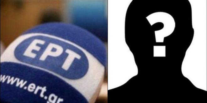 Γνωστός δημοσιογράφος και πολιτικός στο στόχαστρο της ΕΡΤ