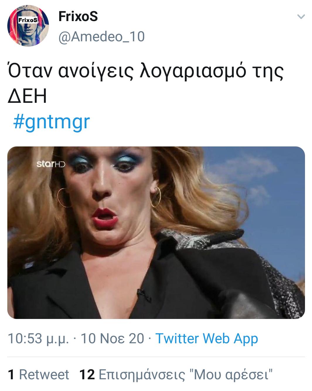 μαρινέλα twitter gntm 3
