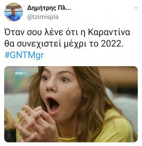 μαριαγαπη meme gntm 3