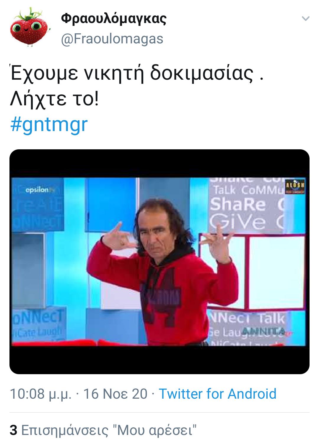meme από το gntm 3