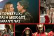 καραντίνα Netflix σειρές ταινίες