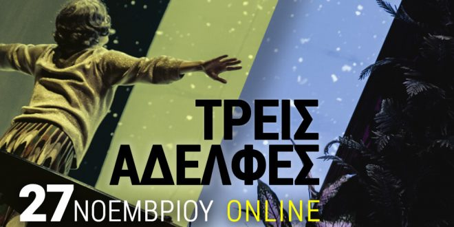 online παράσταση θέατρο προσκήνιο