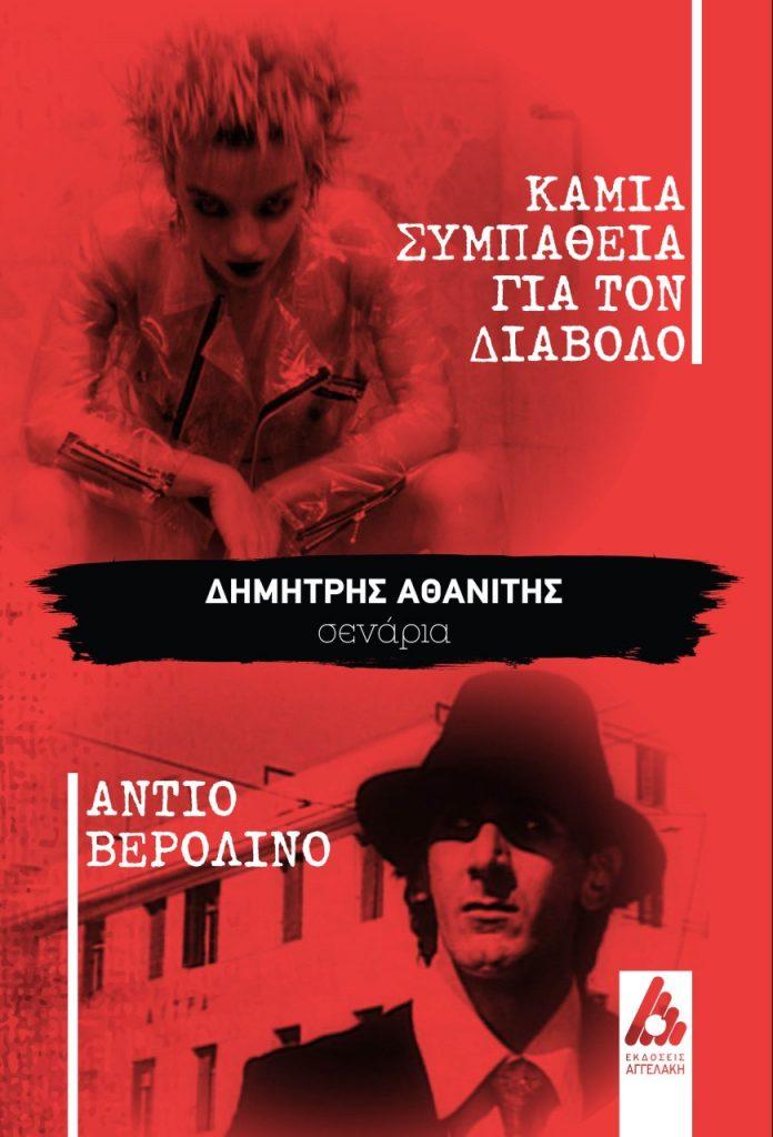 Δύο σενάρια ταινιών του Αθανίτη σε ένα βιβλίο