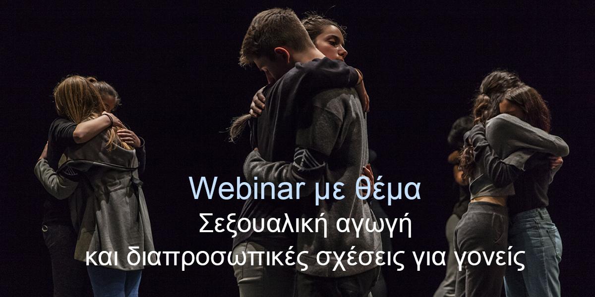Ίδρυμα Ωνάση webinar